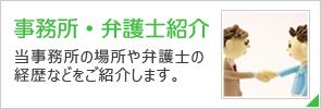 事務所・弁護士紹介