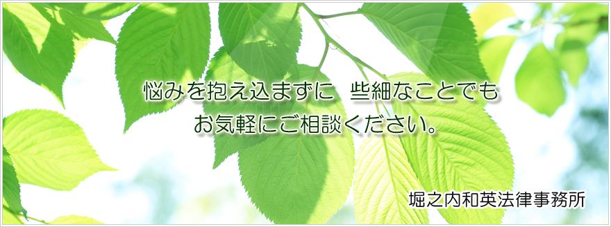 横浜、関内の法律事務所/堀之内和英法律事務所